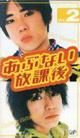 【中古】邦TV レンタルアップVHS あぶない放課後 Vol.2