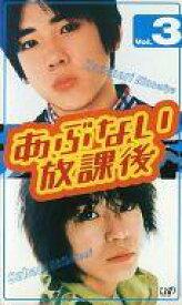 【中古】邦TV レンタルアップVHS あぶない放課後 Vol.3