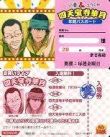 【中古】アニメ系トレカ/テニスの王子様 MIX&MATCH CARD MM1-36 : 一氏ユウジ