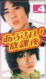 【中古】邦TV レンタルアップVHS あぶない放課後 Vol.4
