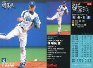 【中古】スポーツ/2009プロ野球チップス第2弾/中日/開幕戦カード OP-09 : 浅尾 拓也