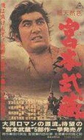【中古】邦画 VHS 宮本武蔵('61東映)