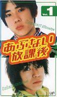 【中古】邦TV レンタルアップVHS あぶない放課後 Vol.1