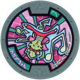 【中古】妖怪メダル [コード保証無し] メカブちゃん ノーマルメダル 「妖怪ウォッチ 妖怪メダルガム2」