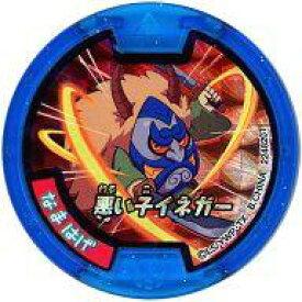 【中古】妖怪メダル [コード保証無し] なまはげ/悪い子イネガー 必殺技ホロメダル(初代) 「妖怪ウォッチ 妖怪メダルガム2」