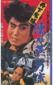 【中古】邦画 VHS 丹下左膳-濡れ燕一刀流('61東映)