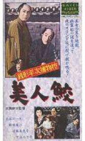 【中古】邦画 VHS 銭形平次捕物控〜美人鮫('61大映)