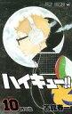 【中古】少年コミック ハイキュー!!(10)