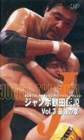 【中古】その他 VHS 全日本プロレス ジャンボ鶴田伝説3-最強の章