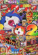 【中古】コミック雑誌 付録付)コロコロコミック 2014年5月号