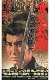 【中古】邦画 VHS 宮本武蔵 般若坂の決斗('62東映)