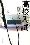 【中古】単行本(小説・エッセイ) 高校入試 / 湊かなえ【タイムセール】【中古】afb