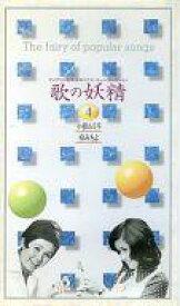 【中古】邦楽 VHS 歌の妖精 TVプリンセス・メモリアル・ヒット・コレクション (4)