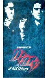 【中古】邦楽 VHS 少年隊 / PLAYZONE'92 さらばDiary