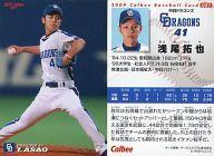 【中古】スポーツ/2009プロ野球チップス第1弾/中日/レギュラーカード 081 : 浅尾 拓也