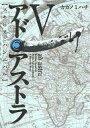 【中古】B6コミック アド・アストラ -スキピオとハンニバル-(5) / カガノミハチ