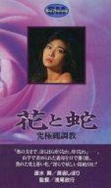 【中古】邦画 VHS 花と蛇〜究極縄調教('87日活)