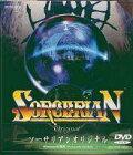 【中古】Windows98/Me/2000 DVDソフト SORCERIAN ORIGINAL [DVD版](状態:ディスク単品)