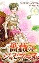 【中古】少女コミック 薔薇のジョゼフィーヌ 全4巻セット / いがらしゆみこ【中古】afb