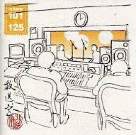【中古】Windowsソフト 放送室 Vol.101〜125 2003.09.04〜2004.02.19