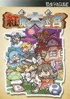 【エントリーでポイント10倍!(6月11日01:59まで!)】【中古】同人GAME CDソフト 東方紅魔大迷宮 〜Adventures of REIMU 2〜[プレス版] / Banshee Software