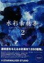 【中古】同人データ集 DVDソフト 水彩素材集2 watercolor texture / STARWALKER STUDIO
