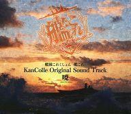 【中古】アニメ系CD 艦隊これくしょん -艦これ- KanColle Original Sound Track 暁