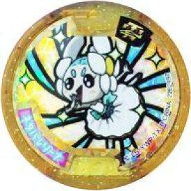 【中古】妖怪メダル [コード保証無し] ネタバレリーナ レジェンドメダル零 「妖怪ウォッチ」 妖怪メダランド 妖怪ポイントで当てよう!キャンペーン第4弾当選品