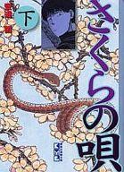 【中古】文庫コミック さくらの唄(文庫版) 全2巻セット / 安達哲【中古】afb
