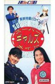 【中古】邦画 VHS 東映スーパーギャルズメイト-輝け!東映特撮ヒロイン!!