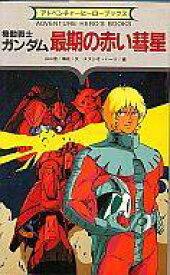 【中古】ボードゲーム ゲームブック 機動戦士ガンダム 最期の赤い彗星