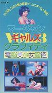 【中古】アニメ VHS マージャンギャルズ・グラフィティ 3 電脳美少女図鑑