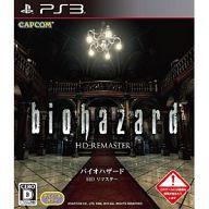 【中古】PS3ソフト バイオハザード HDリマスター[通常版]