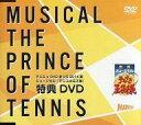 【中古】その他DVD テニミュDVDまつり2014夏「ミュージカル テニスの王子様 特典DVD」