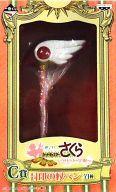【中古】ペン 封印の杖 ペン 「一番くじ カードキャプターさくら 〜クロウカード編〜」 C賞