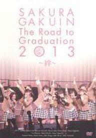 【中古】邦楽DVD さくら学院 / The Road to Graduation 2013 〜絆〜