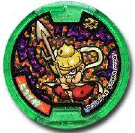 【中古】妖怪メダル [コード保証無し] ヒライ神 ホロZメダル 「妖怪ウォッチ 妖怪メダル零(ゼロ) 第ニ弾」
