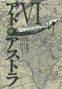 【中古】B6コミック アド・アストラ -スキピオとハンニバル-(6) / カガノミハチ