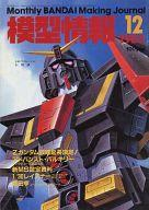 【中古】ホビー雑誌 模型情報 1985年12月号 VOL.76