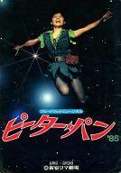 【中古】パンフレット パンフ)ブロードウェイミュージカル ピーターパン '85【タイムセール】