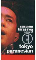 【中古】邦楽 VHS 平沢進 / making of tokyo paranesian