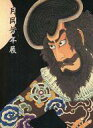 【中古】パンフレット(その他) パンフ)月岡芳年展 最後の天才浮世絵師