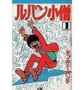 【中古】少年コミック ルパン小僧(大都社版)(1) / モンキー・パンチ
