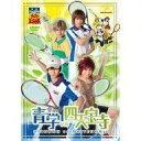 【中古】その他DVD ミュージカル テニスの王子様 青学VS四天宝寺 [初回限定版]