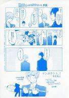 【中古】アニメムック ディアプラス・コミックス 『テンカウント1』 おまけペーパー【中古】afb