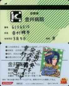 【中古】アニメ系トレカ/テニスの王子様 MIX&MATCH CARD MM1-24 : 幸村精市