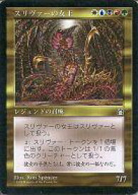 【中古】マジックザギャザリング/日本語版/R/Stronghold(ストロングホールド)/マルチカラー [R] : スリヴァーの女王/Sliver Queen