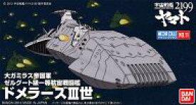 【新品】プラモデル ドメラーズIII世 「宇宙戦艦ヤマト2199」 メカコレクションNo.11