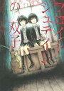 【中古】B6コミック フロントシュテインの双子 / うぐいす祥子