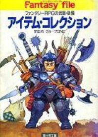 【中古】ボードゲーム アイテム・コレクション ファンタジーRPGの武器・装備 (サプリメント/ファンタジー・ファイル)